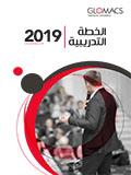 http://ar.glomacs.com/wp-content/uploads/2019/02/Arabic_TP_2019_Feb.jpg