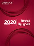 http://ar.glomacs.com/wp-content/uploads/2019/06/Arabic_TP_2020-c0ver-1.jpg